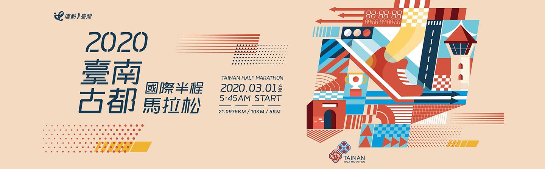 2020臺南古都國際半程馬拉松
