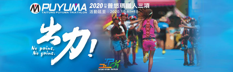 2020臺東普悠瑪鐵人三項